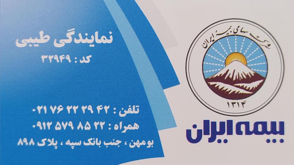 بیمه ایران نمایندگی طیبی