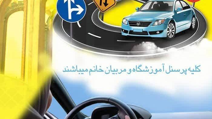 آموزشگاه رانندگی بانو