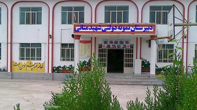 دبیرستان نمونه دولتی شهید منانی
