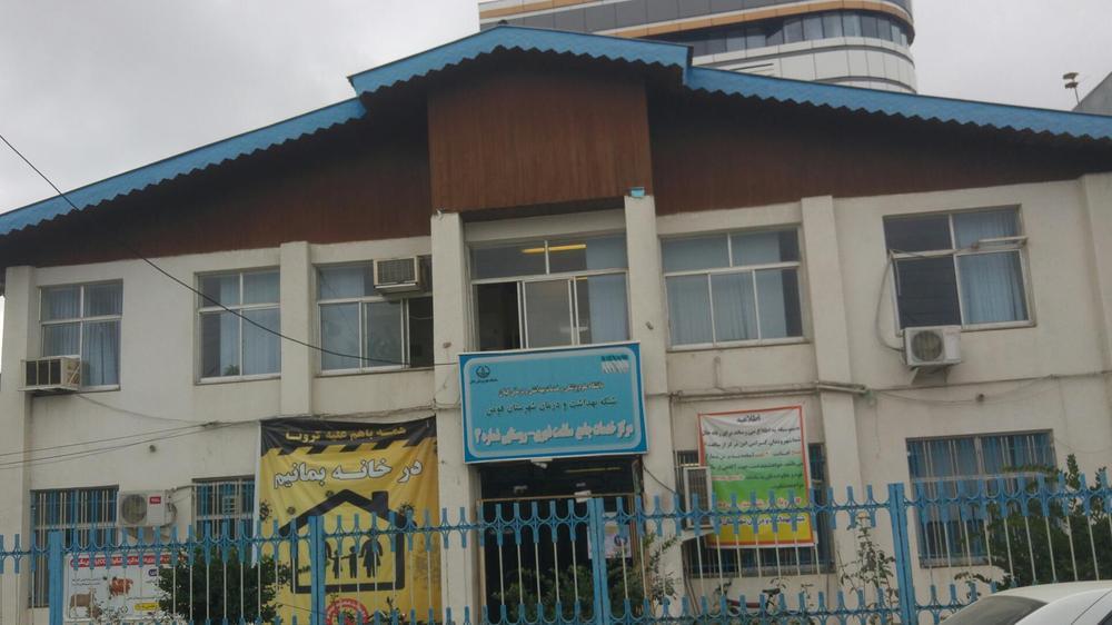مرکز بهداشت شماره ۳ فومن