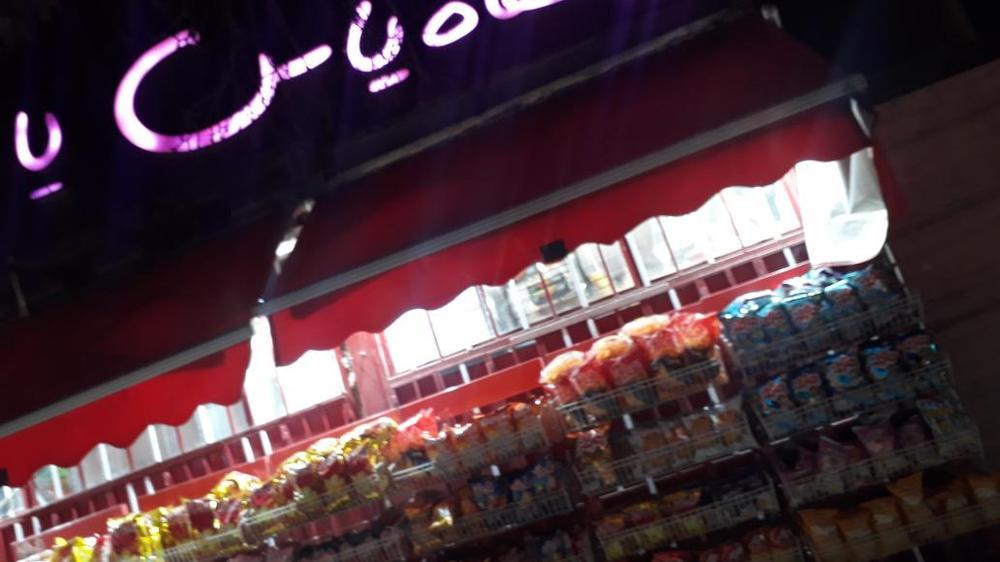 سوپرمارکت یاس