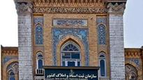 اداره کل ثبت احوال کرمانشاه