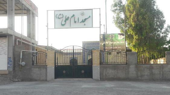 مسجد امام علی علیه السلام