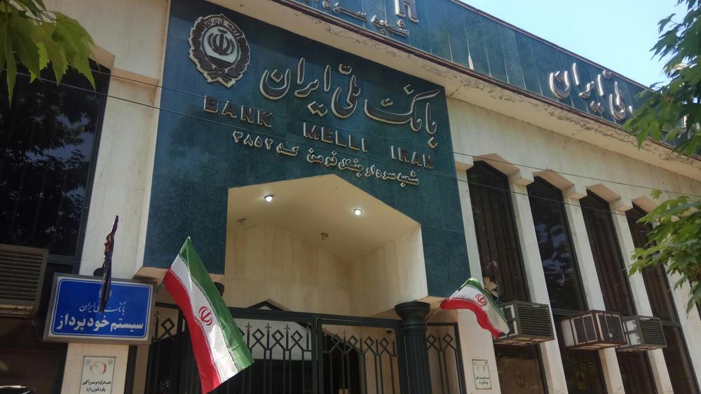 بانک ملی شعبه سردار جنگل