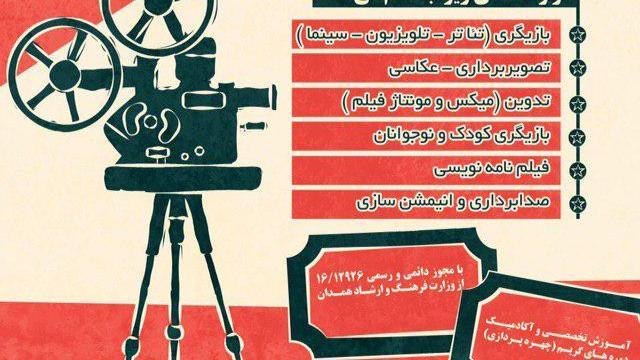 آموزشگاه سینمایی رفیع فیلم همدان