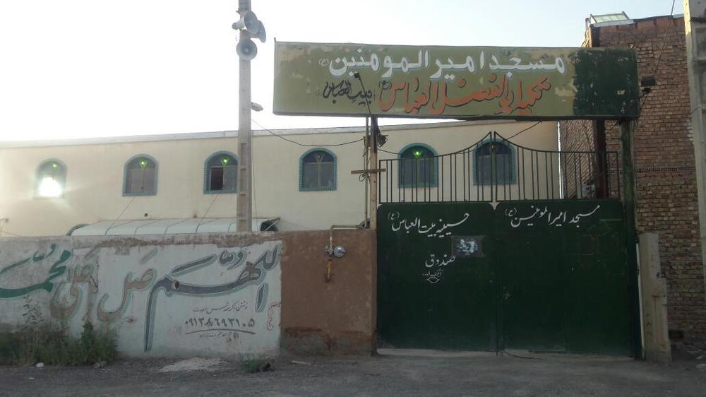 مسجد امیرالمومنین تکیه بیت العباس