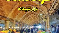 بازار توپخانه