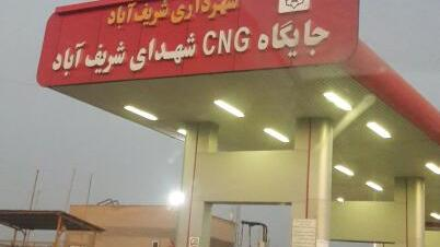 جایگاه CNG شهدای شریف اباد