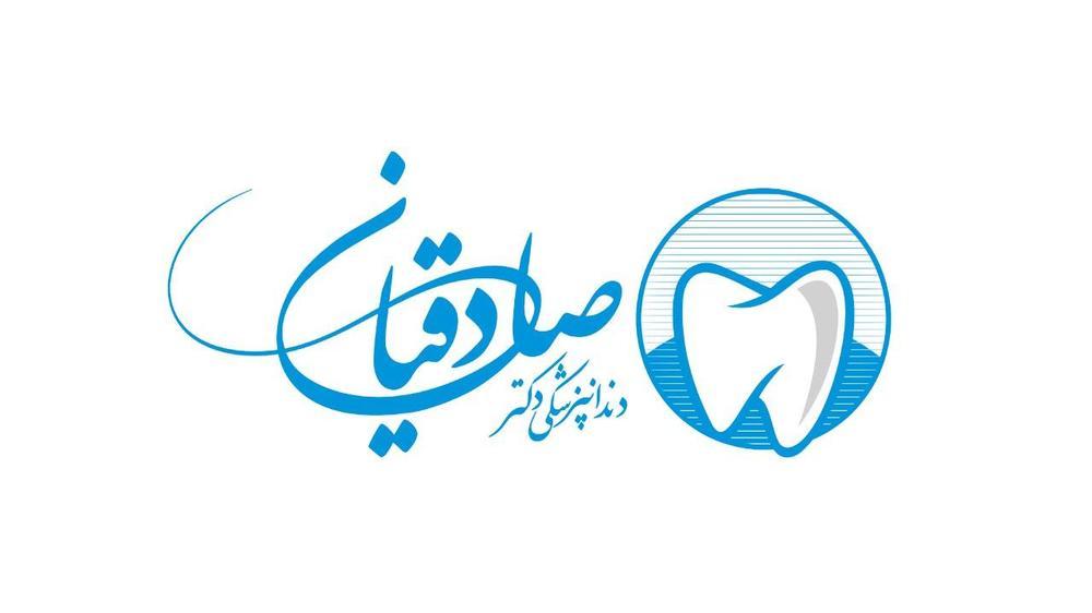 دندانپزشکی دکتر صادقیان