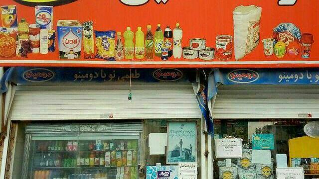 فروشگاه مواد غذایی اصغری