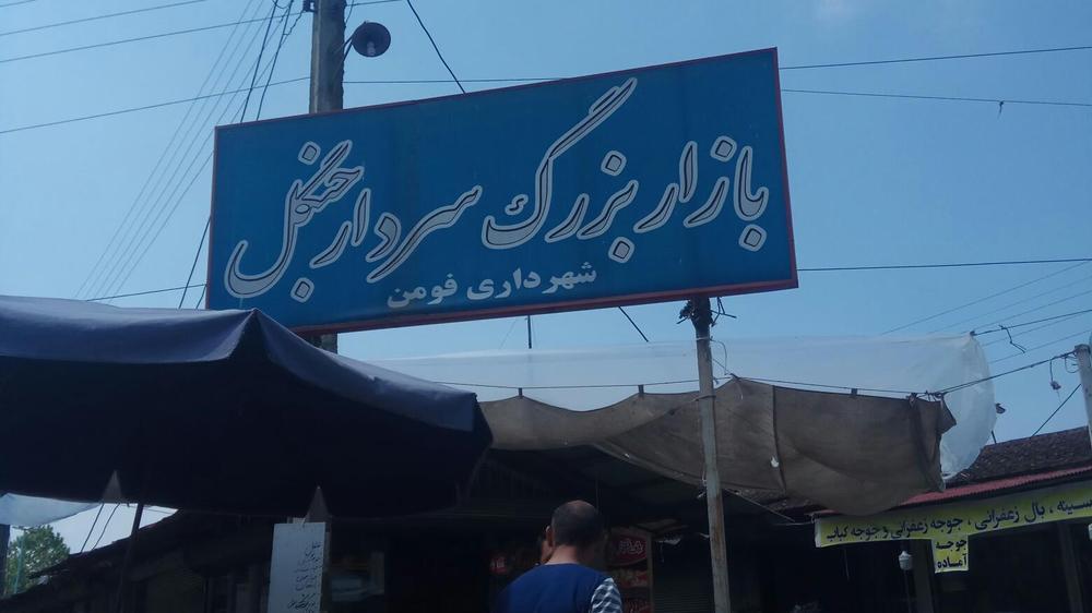 بازار سردار جنگل