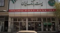 پست بانک ایران شعبه دارالقرآن
