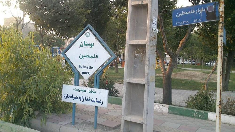 بوستان فلسطین