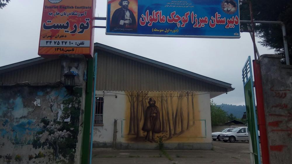 دبیرستان میرزا کوچک