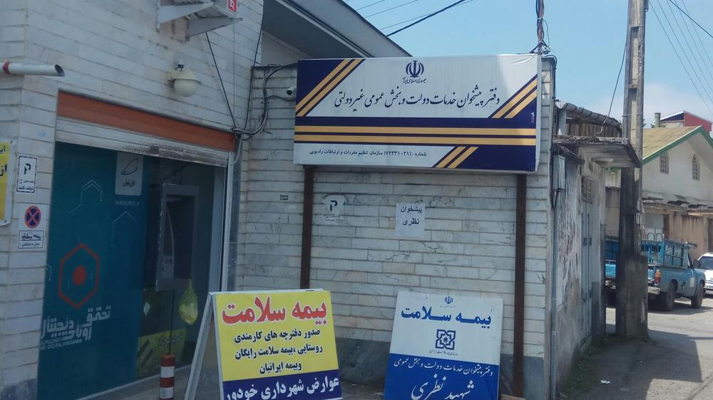 دفتر پیشخوان خدمات دولت شهید نظری