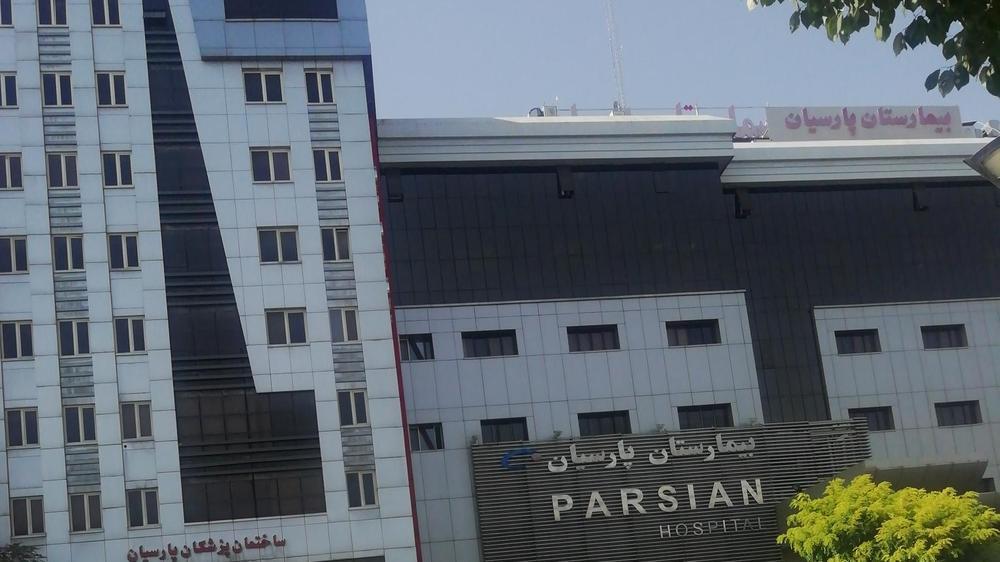 بیمارستان پارسیان