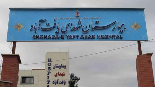 بیمارستان شهدای یافتآباد