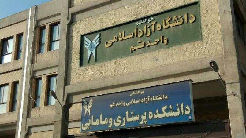 دانشکده پزشکی دانشگاه آزاد