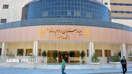 بیمارستان امام رضا