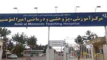 بیمارستان امیرالمومنین