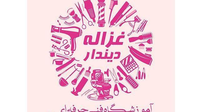 آموزشگاه آرایشگری غزاله دیندار