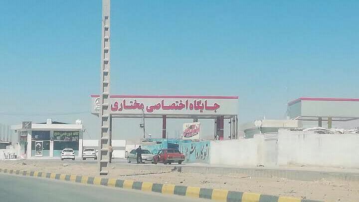 پمپ بنزین مختاری