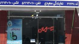 بیمه ایران سعیدی