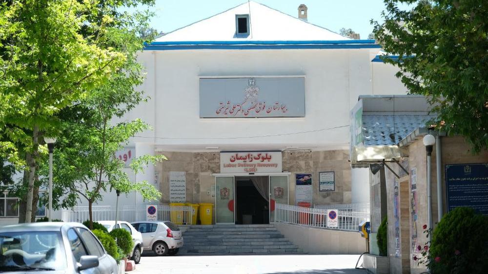بیمارستان دکتر علی شریعتی