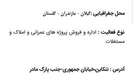 اداره کل مجتمع اقتصادی کمیته امداد امام خمینی شمال کشور