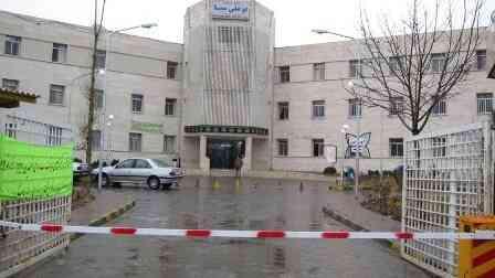 بیمارستان بوعلي سينا