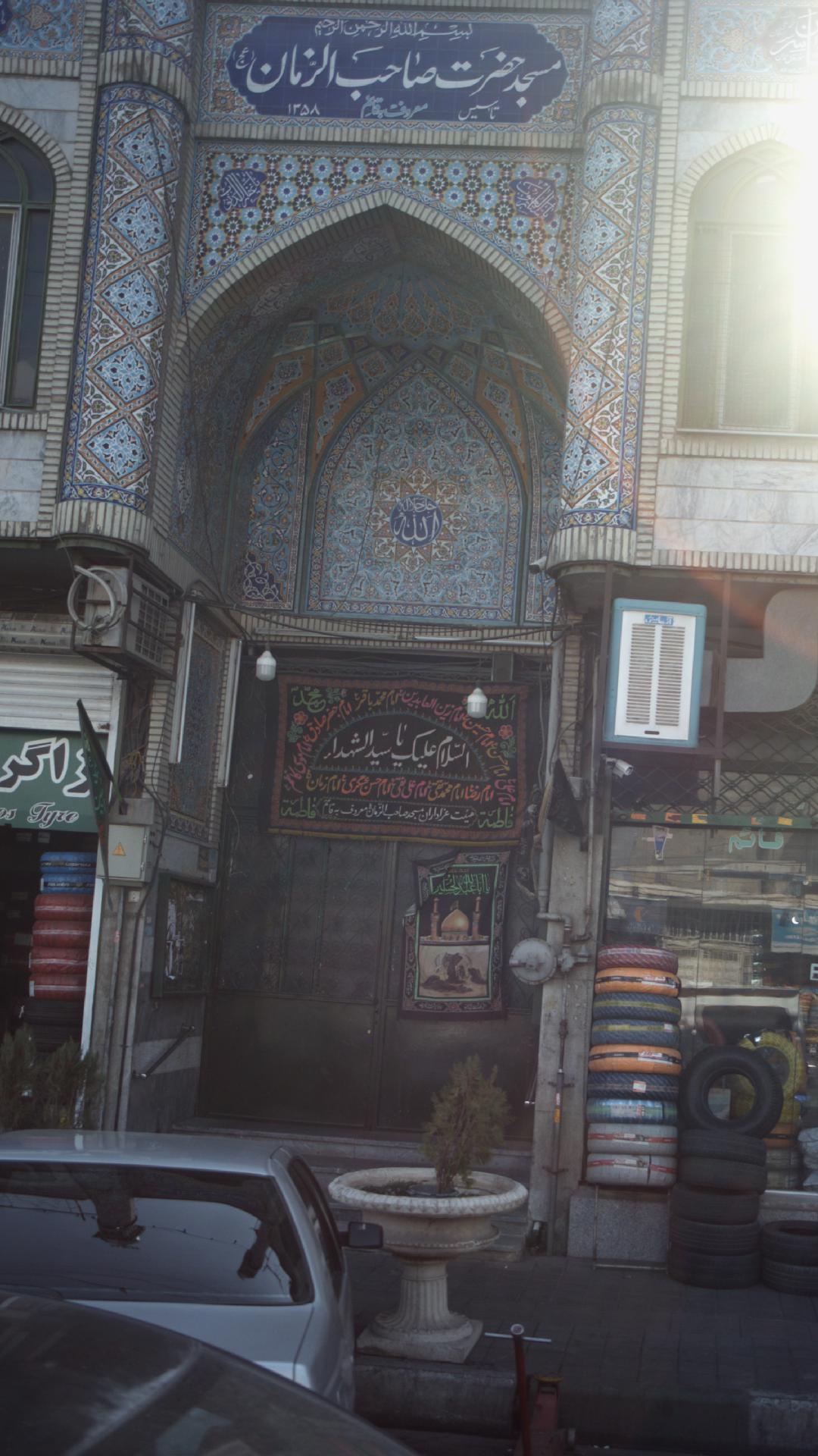 مسجد حضرت صاحب الزمان