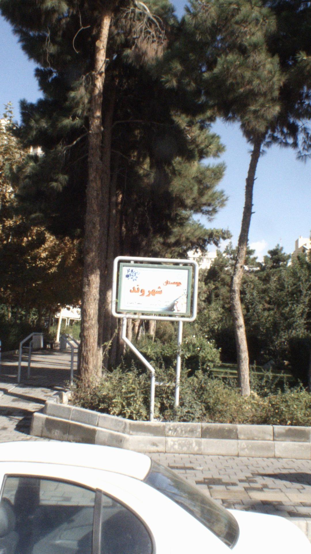 بوستان شهروند