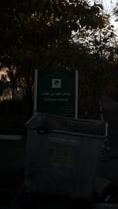 بوستان شهید پورعظیمی