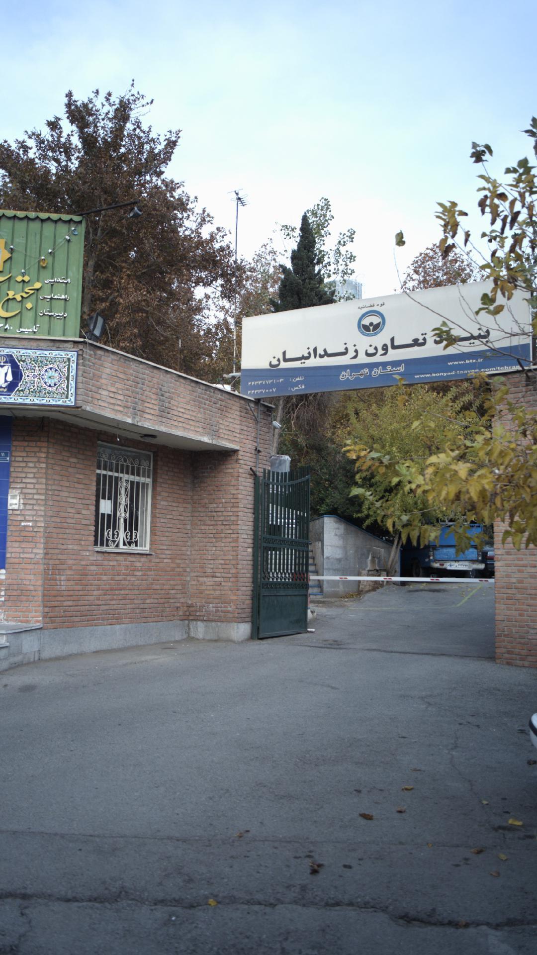 بنیاد تعاون زندانیان استان تهران