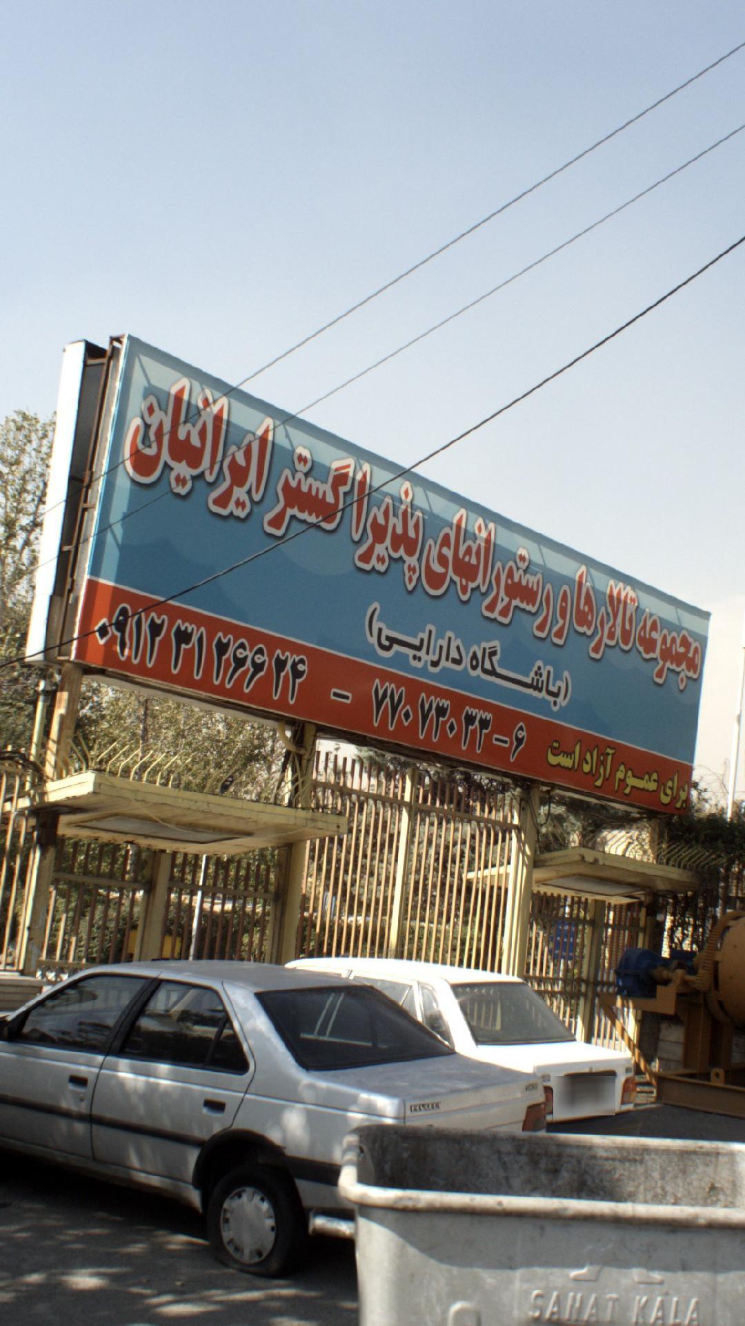 مجموعه باشگاه و تالار وزارت دارایی