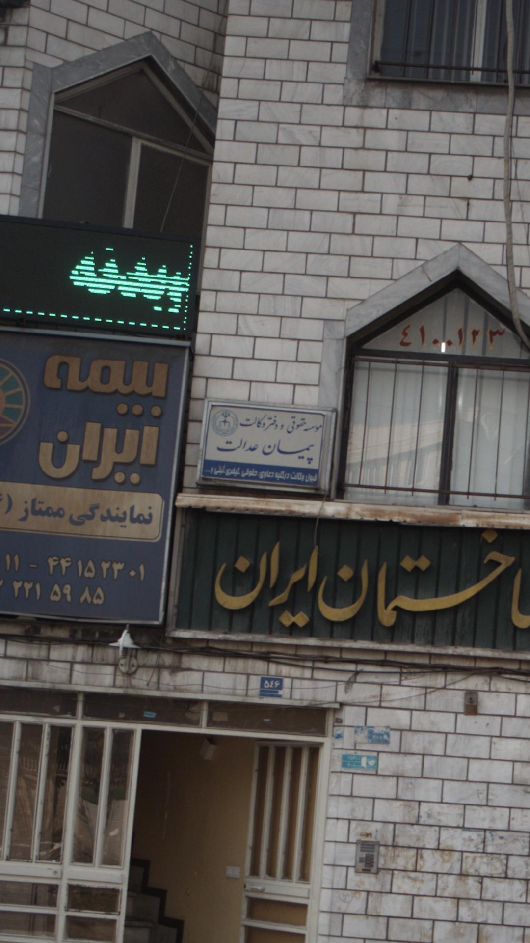 آموزشگاه زبان ایران و اروپا