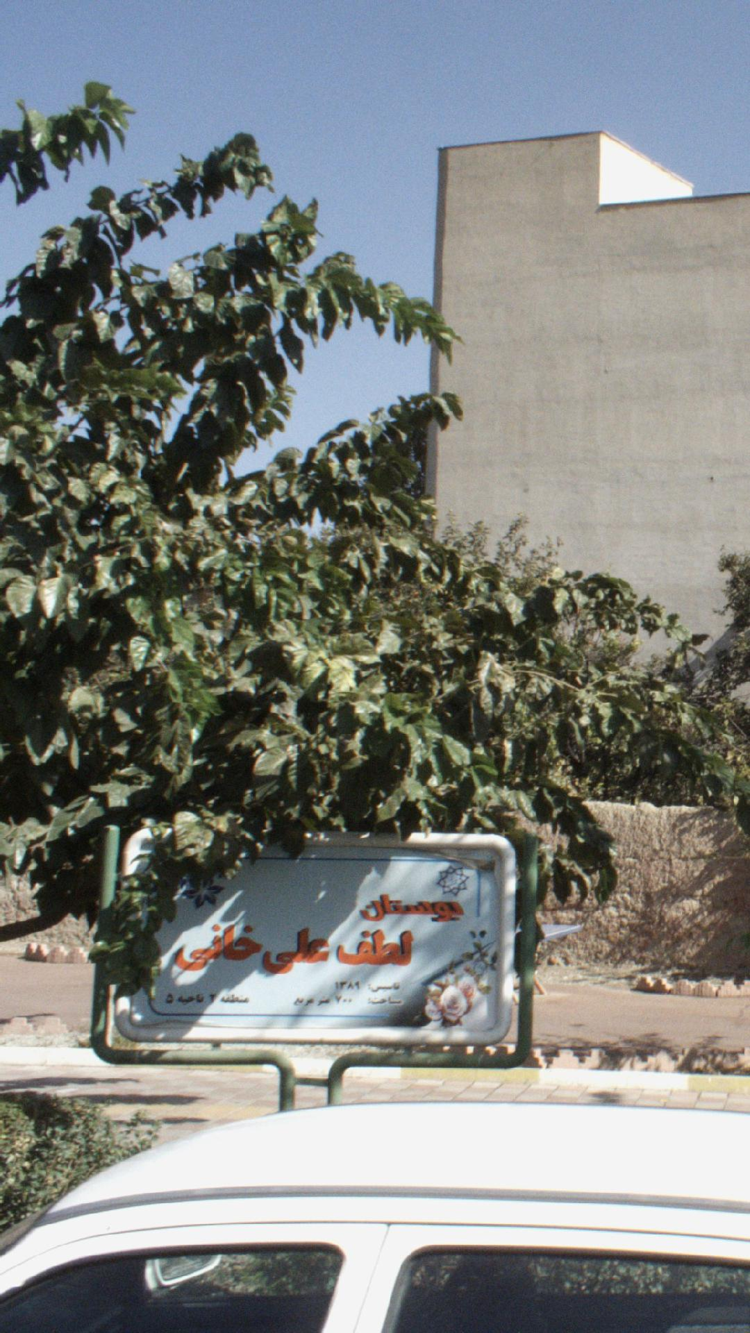 بوستان لطف علی خانی