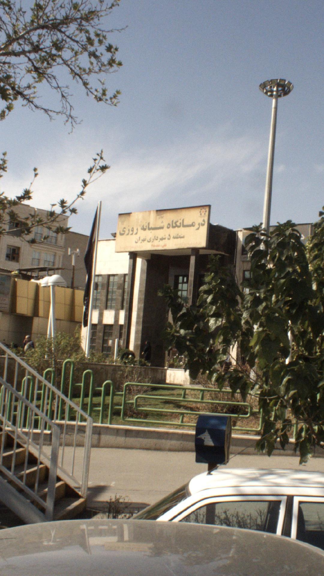 درمانگاه شبانهروزی شهرداری منطقه ۵ تهران