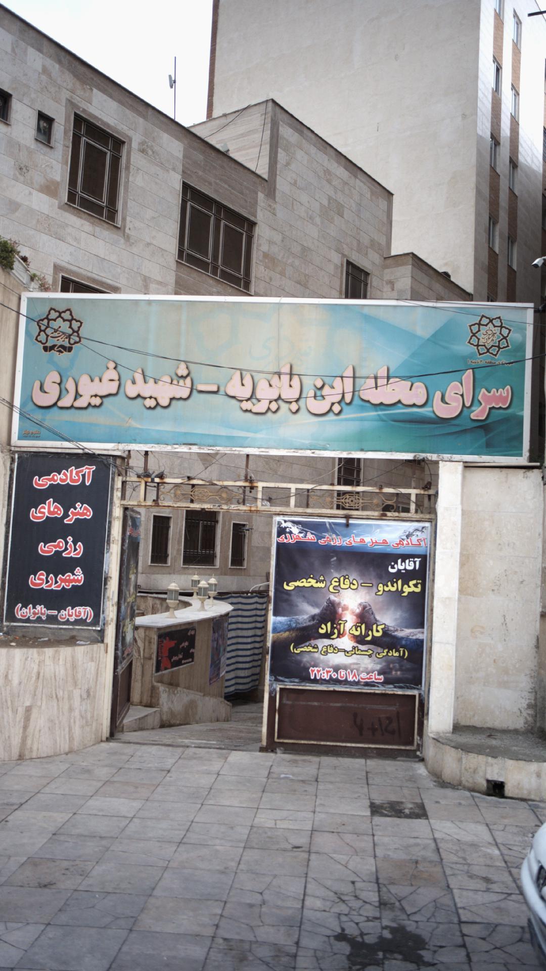 سرای محله ابن بابویه- شهید غیوری