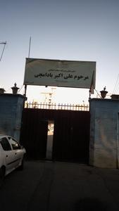 دبیرستان پسرانه مرحوم علی اکبر بادامچی