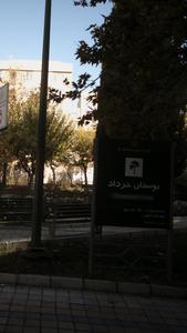 بوستان خرداد