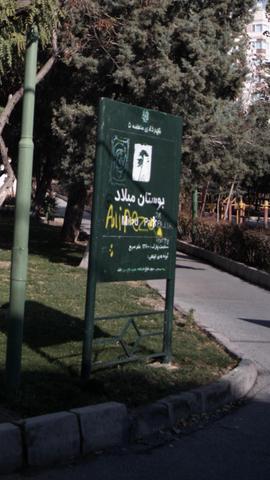 بوستان میلاد