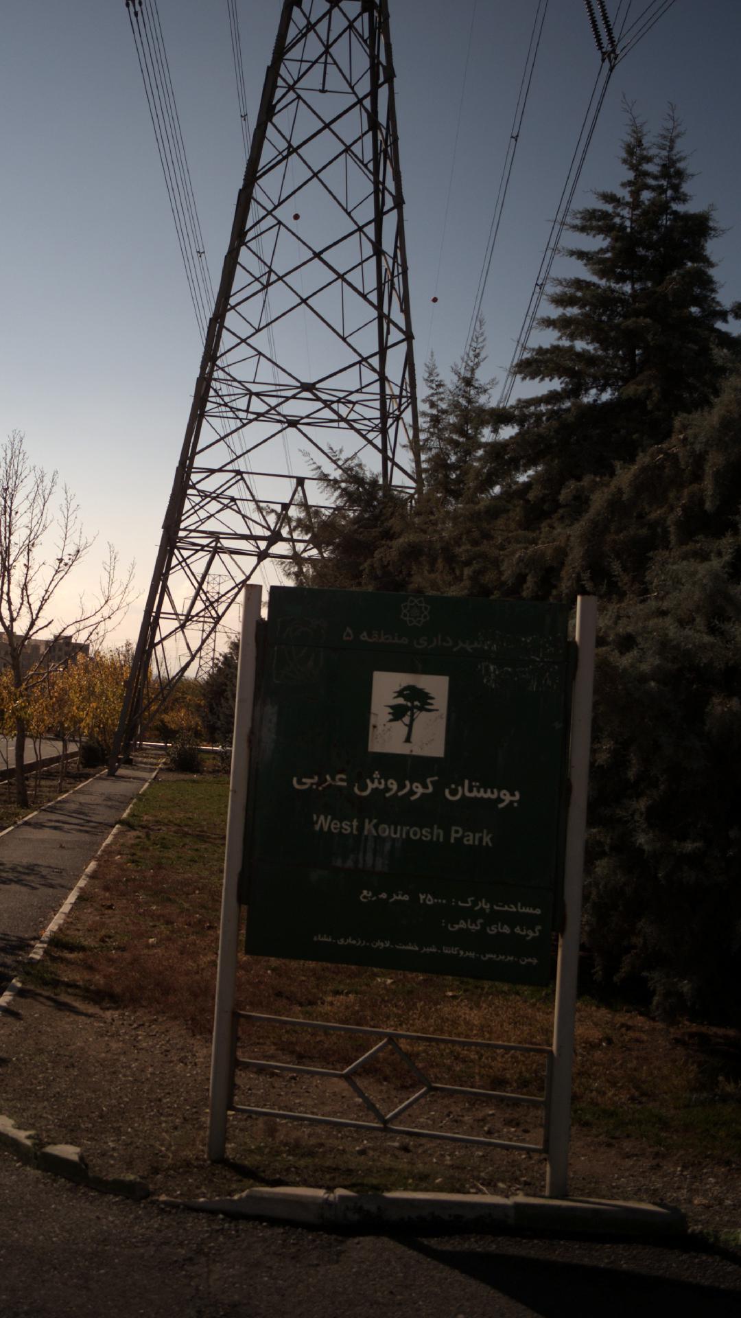 بوستان کوروش عربی