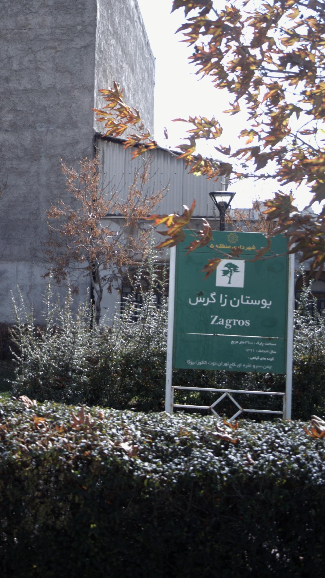 بوستان زاگرس