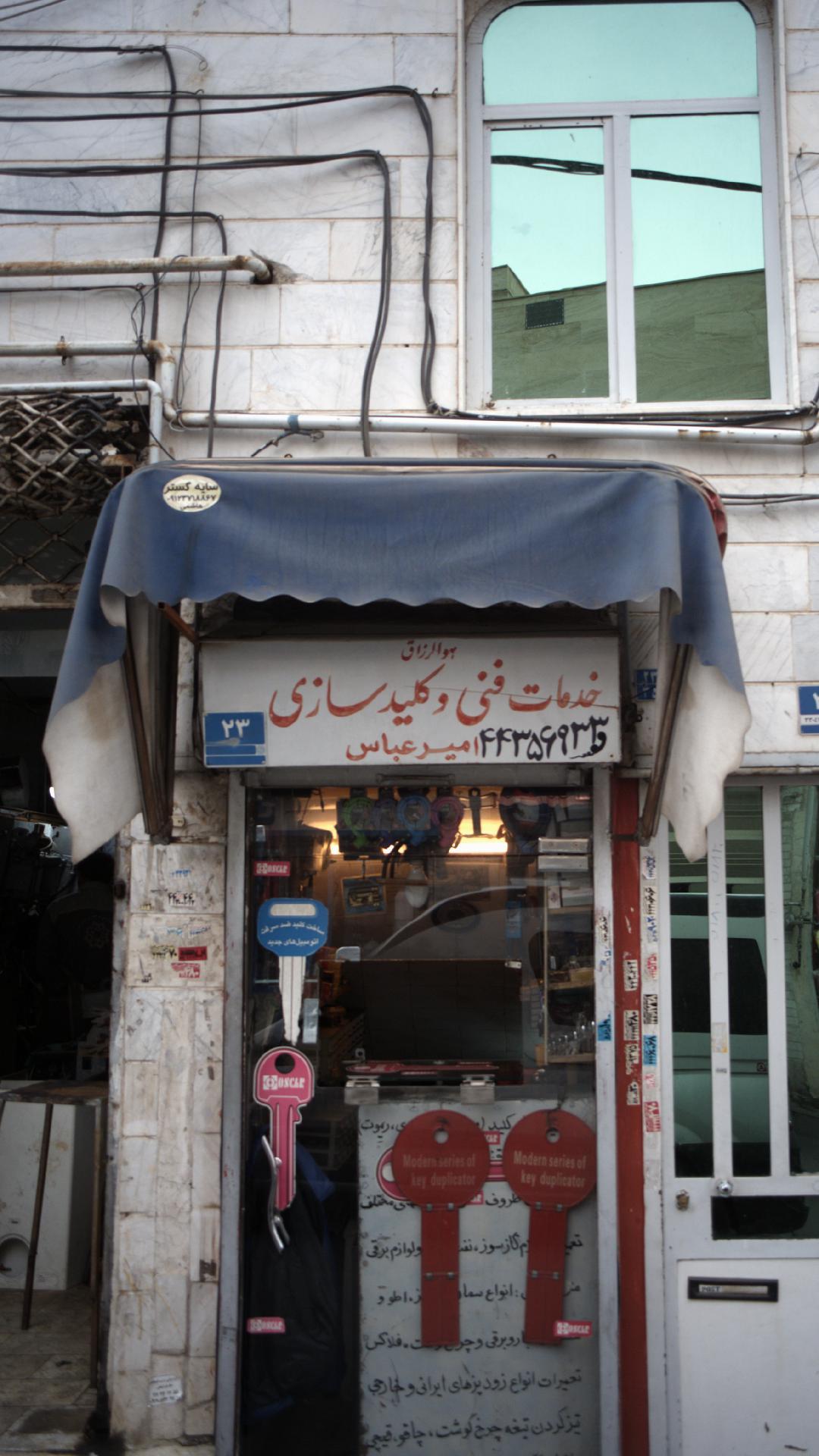 خدمات فنی و کلید سازی امیر عباس