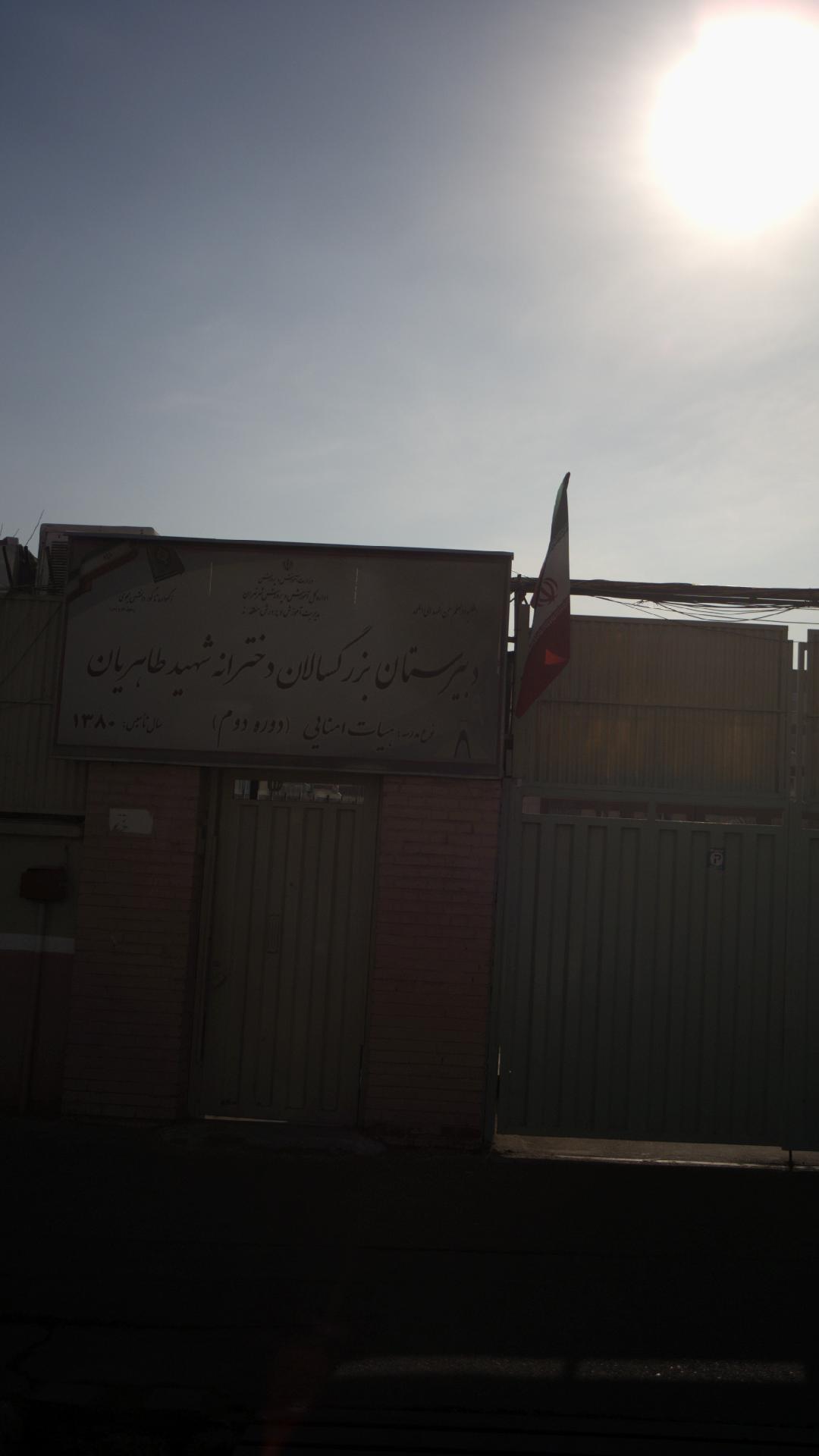 دبیرستان دخترانه شهید طاهریان