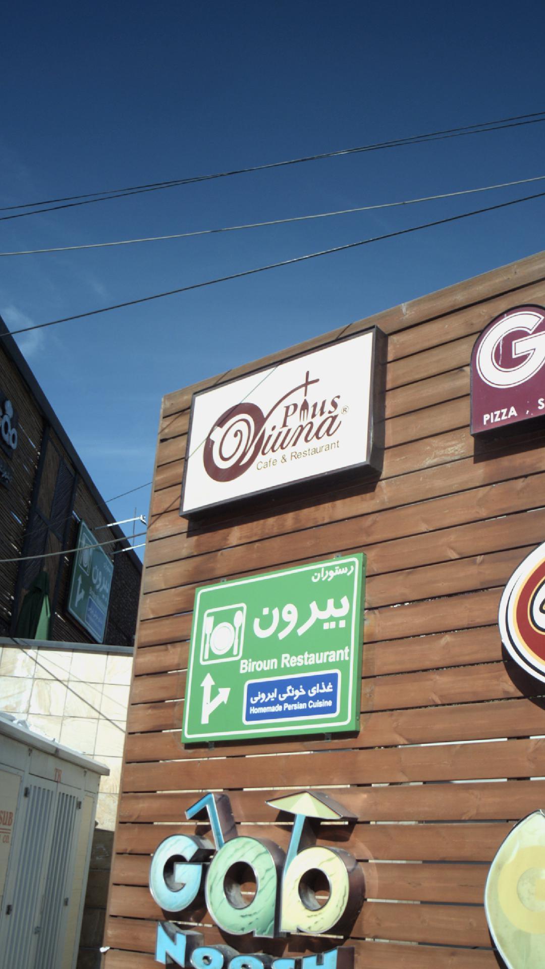 کافه رستوران پلاس ویونا