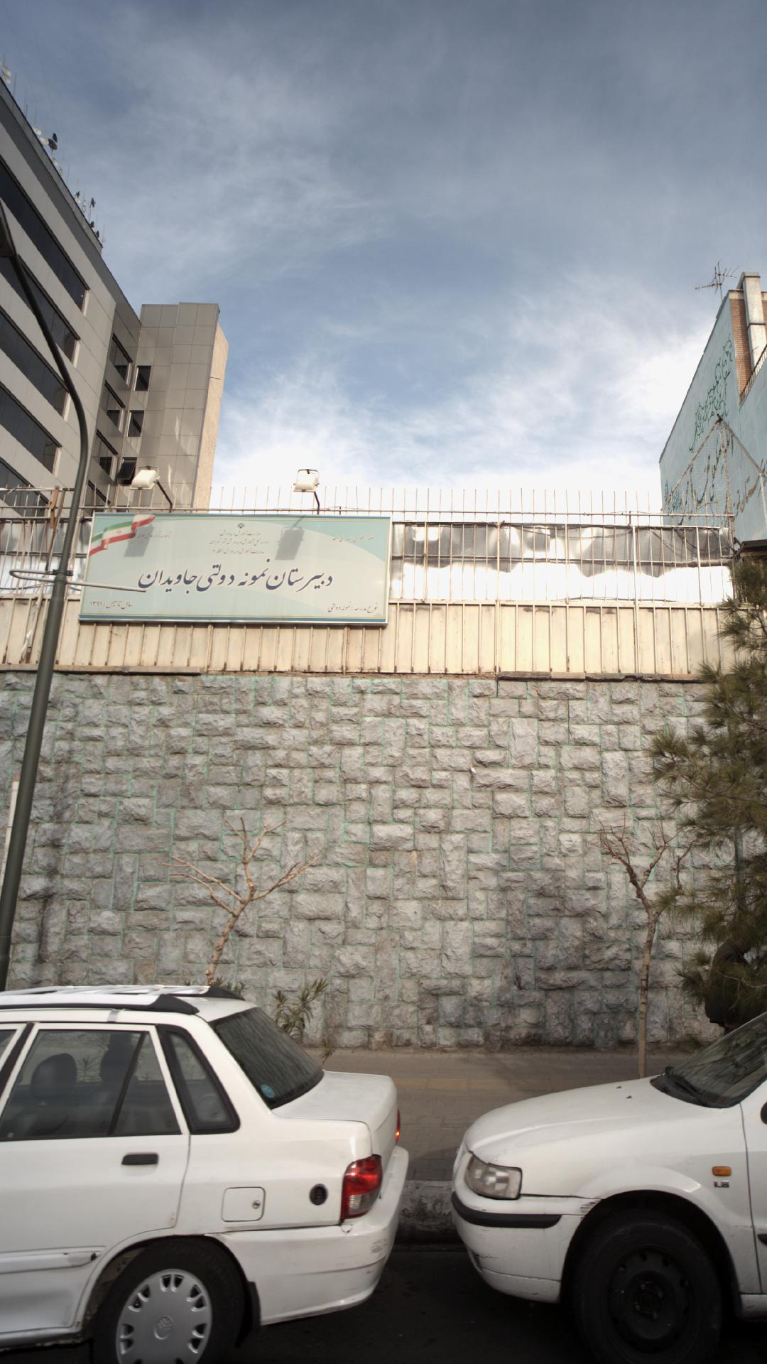 دبیرستان نمونه دولتی جاویدان