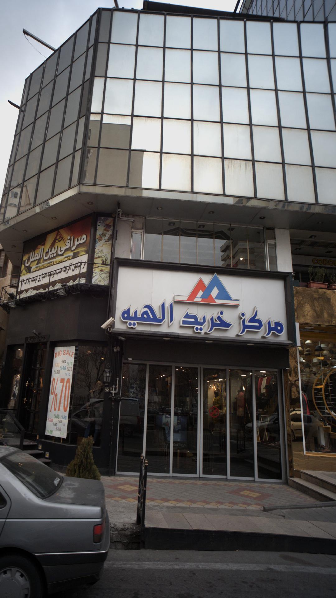 مرکز خرید الهیه