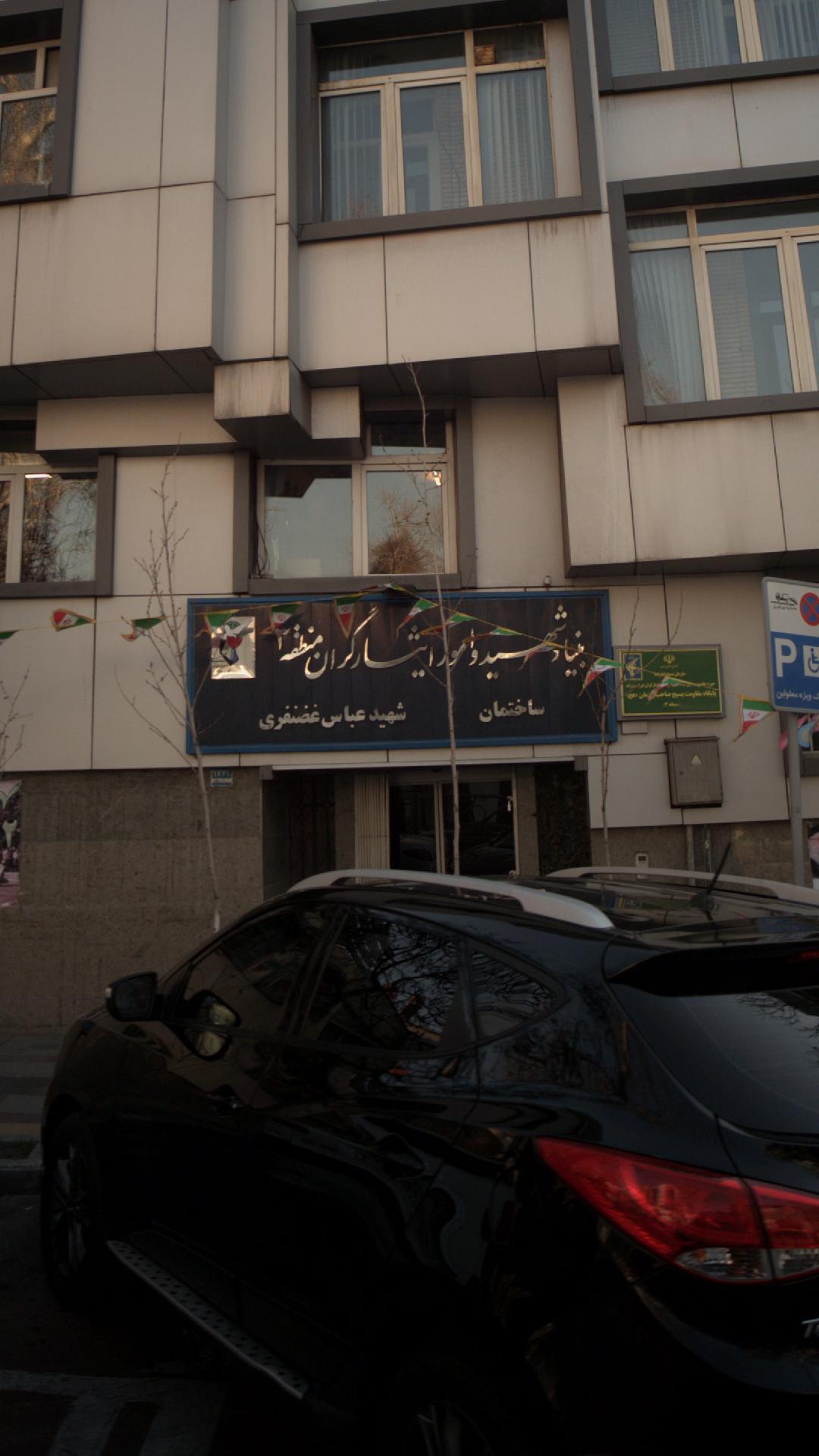 بنیاد شهید و مستضعفان منطقه ۳